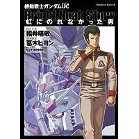 機動戦士ガンダムUC 虹にのれなかった男 (角川コミックス・エース)