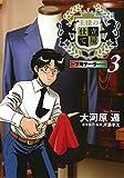 王様の仕立て屋 3 ~下町テーラー~ (ヤングジャンプコミックス)
