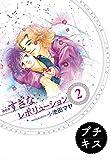 …すぎなレボリューション プチキス(2) (Kissコミックス)