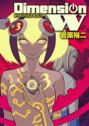 ディメンション W 3巻 (デジタル版ヤングガンガンコミックスSUPER)の詳細を見る