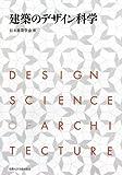 建築のデザイン科学