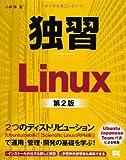 独習Linux 第2版