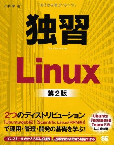 独習Linux 第2版の詳細を見る
