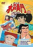 まんが水戸黄門12 [DVD]
