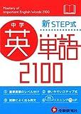 中学英単語2100: 新STEP式