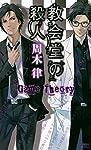 教会堂の殺人 ~Game Theory~ (講談社ノベルス)