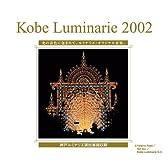 Kobe Luminarie 2002 ~神戸ルミナリエ演出楽曲収録~