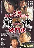 実録 日本ヤクザ抗争史 鯨道3 破門状[DVD]
