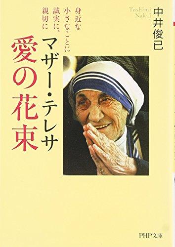 マザー・テレサ 愛の花束 (PHP文庫)
