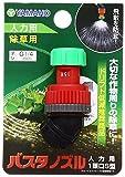 ヤマホ バスタノズル人力用 1頭口S型 (G1/4) 473085