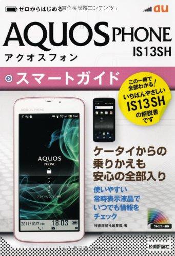 ゼロからはじめる au AQUOS PHONE IS13SH スマートガイド