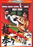 龍拳〈日本語吹替収録版〉[DVD]