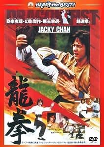 龍拳 〈日本語吹替収録版〉 [DVD]