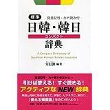 標準日韓・韓日コンパクト辞典―発音記号・カナ読み付