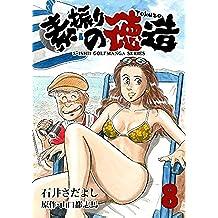 素振りの徳造 8巻 (石井さだよしゴルフ漫画シリーズ)