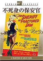不死身の保安官 [DVD]