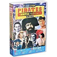 PIRATES 海賊映画 コレクション 絶海の秘宝 DVD10枚組 (ケース付)セット