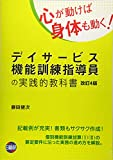 デイサービス機能訓練指導員の実践的教科書