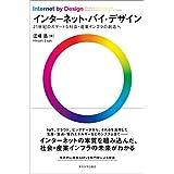 インターネット・バイ・デザイン: 21世紀のスマートな社会・産業インフラの創造へ