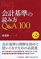 会計基準の読み方Q&A100(第2版)