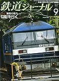 鉄道ジャーナル 2013年 09月号 [雑誌]