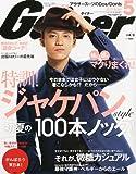 Gainer (ゲイナー) 2011年 05月号 [雑誌]