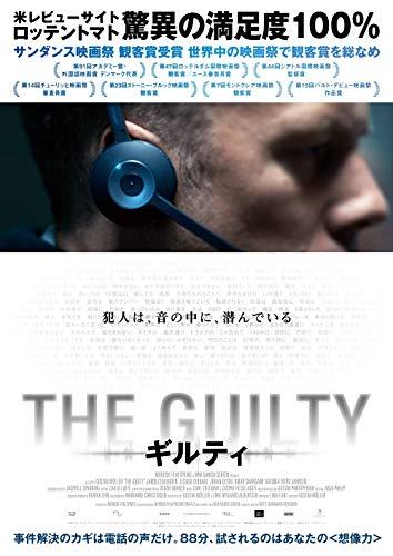 【Amazon.co.jp限定】THE GUILTY ギルティ[DVD](2L判ビジュアルシート付き)