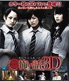 劇場版 ほんとうにあった怖い話 3D[Blu-ray/ブルーレイ]