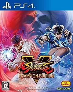 STREET FIGHTER V CHAMPION EDITION (【予約特典】ストリートファイターV チャンピオンエディション スペシャルカラー(DL有効期間:2020年2月14日~2022年2月14日) 同梱)