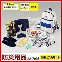 防災用品 災備17点セット AA-70RS【同梱・代引不可】