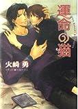 運命の猫 / 火崎 勇 のシリーズ情報を見る