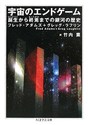 宇宙のエンドゲーム―誕生(ビックバン)から終焉(ヒートデス)までの銀河の歴史 (ちくま学芸文庫)の詳細を見る