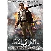 ラストスタンド [DVD]