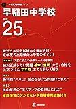 早稲田中学校 25年度用 (中学校別入試問題シリーズ K10)