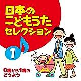 日本のこどもうたセレクション(1)~0歳から1歳のどうよう~