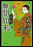 無間如来: 妖草師 (徳間時代小説文庫)