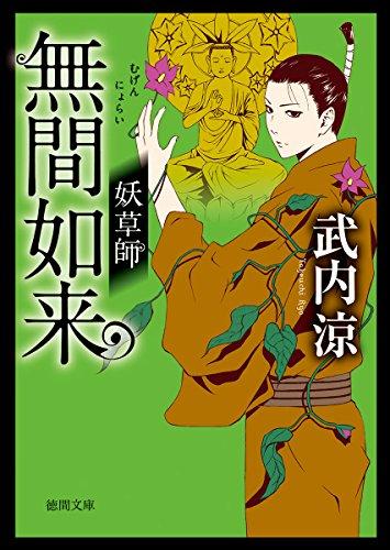 無間如来: 妖草師 (徳間時代小説文庫)の詳細を見る