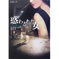 惑わされた女―ジャッキー・カミンスキー〈1〉 (MIRA文庫)