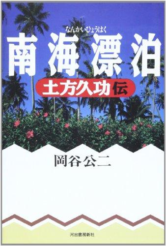 南海漂泊―土方久功伝 / 岡谷 公二