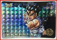 ストリートファイターⅡV カードダス#1 リュウ波動拳 キラ