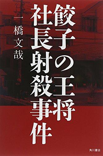 餃子の王将社長射殺事件の詳細を見る