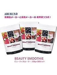 【3個セット】 ARIMINO BEAUTY SMOOTHIE アリミノ ビューティスムージー 150g