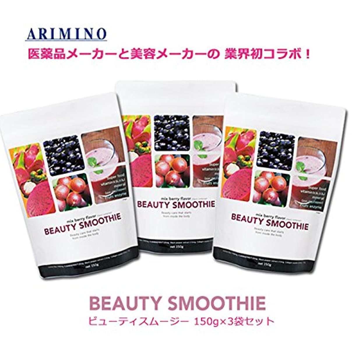 大聖堂資金硬さ【3個セット】 ARIMINO BEAUTY SMOOTHIE アリミノ ビューティスムージー 150g