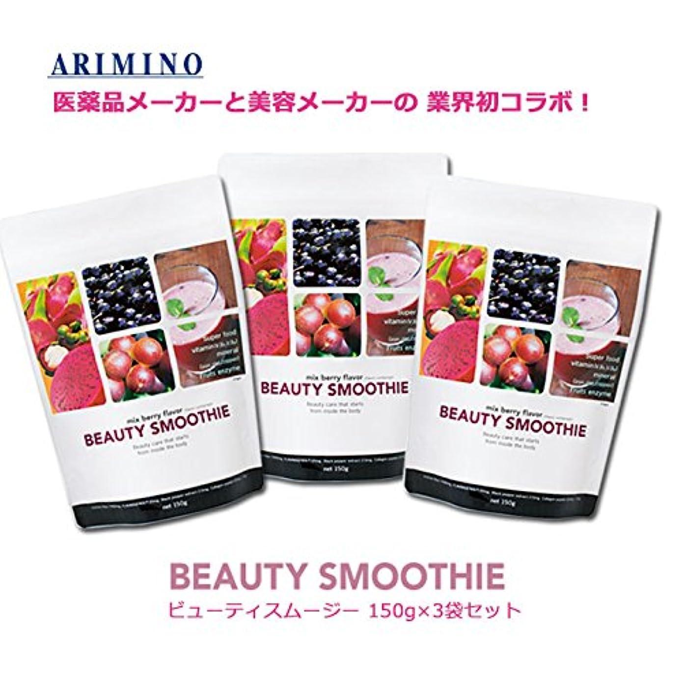 毒性ビットマージ【3個セット】 ARIMINO BEAUTY SMOOTHIE アリミノ ビューティスムージー 150g