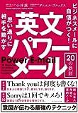 思い通りに相手を動かす 英文パワーメール20の鉄則——ビジネスメールに自信がつく!