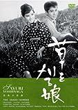草を刈る娘 [DVD]