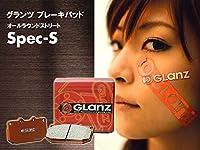 GLANZ ブレーキパッド マジェスタ UZS173系 H119~H16/6 リア用 品番:1346