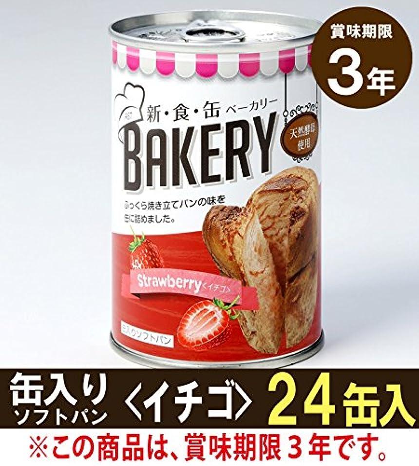 パターン織る交通《賞味期限3年》新食缶ベーカリー イチゴ味 24缶セット