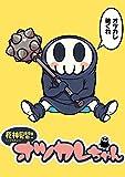 死神見習!オツカレちゃん STORIAダッシュWEB連載版Vol.4 死神見習!オツカレちゃん  STORIAダッシュ連載版