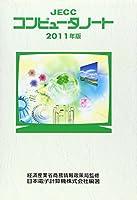 JECCコンピュータノート〈2011年版〉
